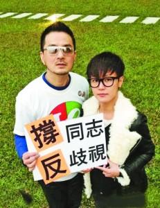 黄耀明、何韵诗:两岸三地皆要同性恋平权